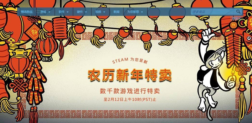 steam2020春节特惠时间一览_52z.com