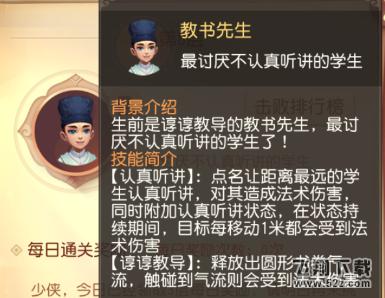 梦幻西游三维版雁塔地宫第8层教书先生打法攻略