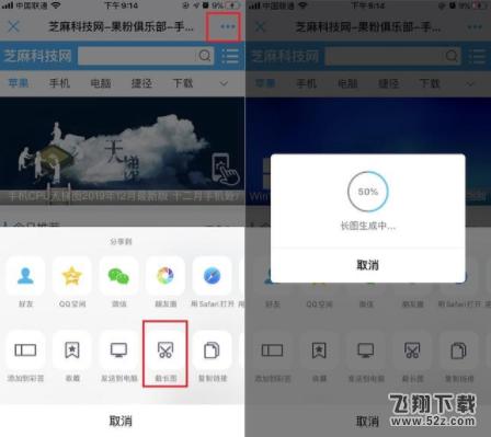 手机QQ网页截长图方法教程_52z.com