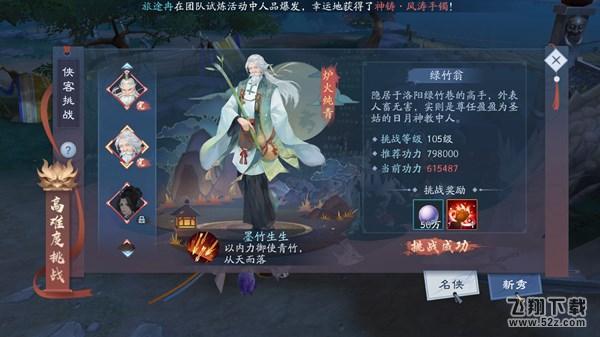 新笑傲江湖手游越战力侠客挑战打法攻略_52z.com