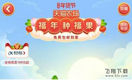淘宝app年货节福年种福果退队方法教程_52z.com