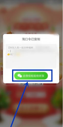 淘宝app邀请好友合种福果方法教程_52z.com