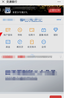 微信交通微银行查询余额不能用解决方法教程_52z.com