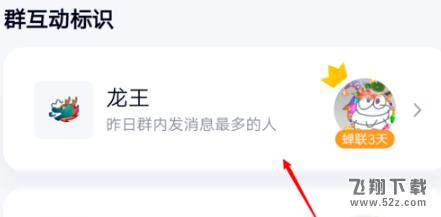 QQ龙王标识点亮方法教程_52z.com