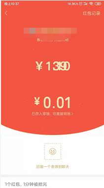 微信红包数字跳动设置方法教程_52z.com