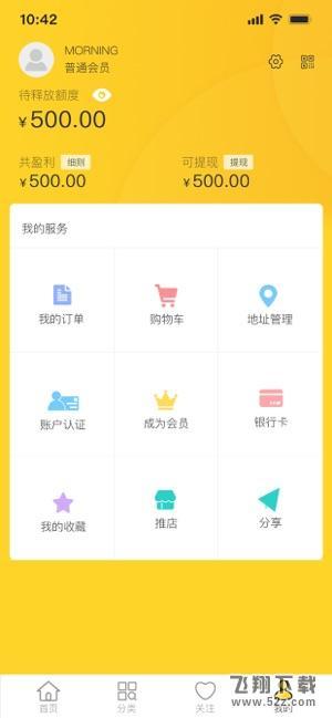 黄鹂窝优选V1.0 IOS版_52z.com