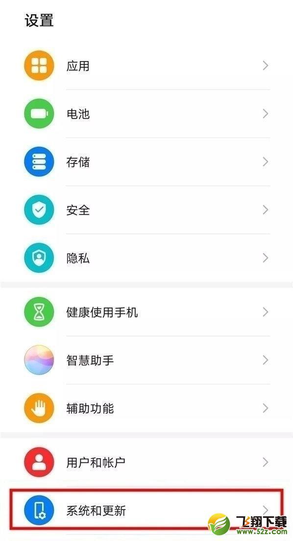 华为nova6手机调整虚拟按键方法教程_52z.com