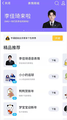 QQ语音表情包发送方法教程_52z.com