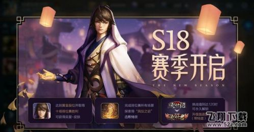 王者�s耀s18�季排位�探索�v程解�i流程攻略_52z.com