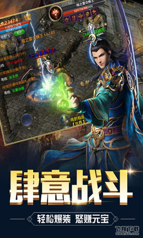 武神传说无限版V3.1 飞升版_52z.com