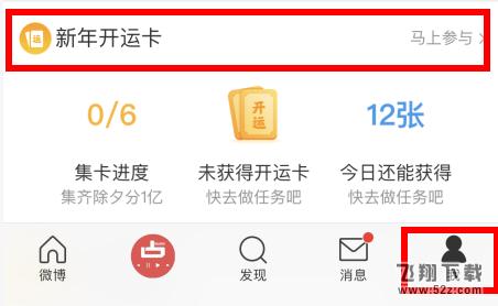 新浪微博app新年开运卡万能卡获得方法教程_52z.com