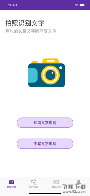 得力文字识别V1.6.0 IOS版_52z.com