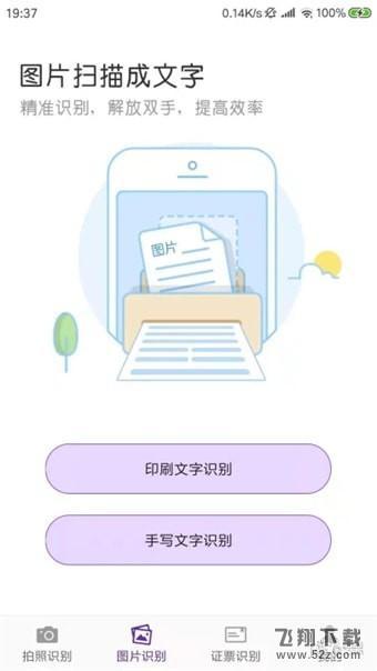 得力文字识别V1.4 安卓版_52z.com
