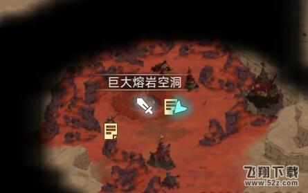 部落�c��刀巨大熔�r空洞通�P完成攻略_52z.com