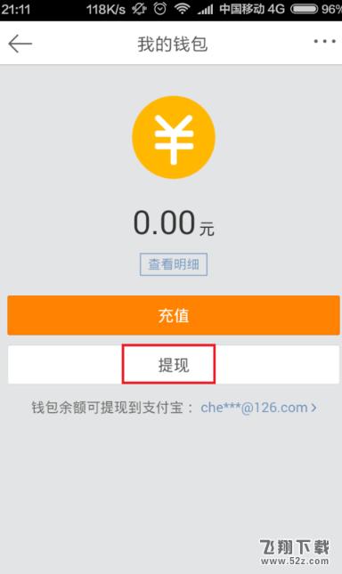 新浪微博app新年开运卡红包提现方法教程_52z.com