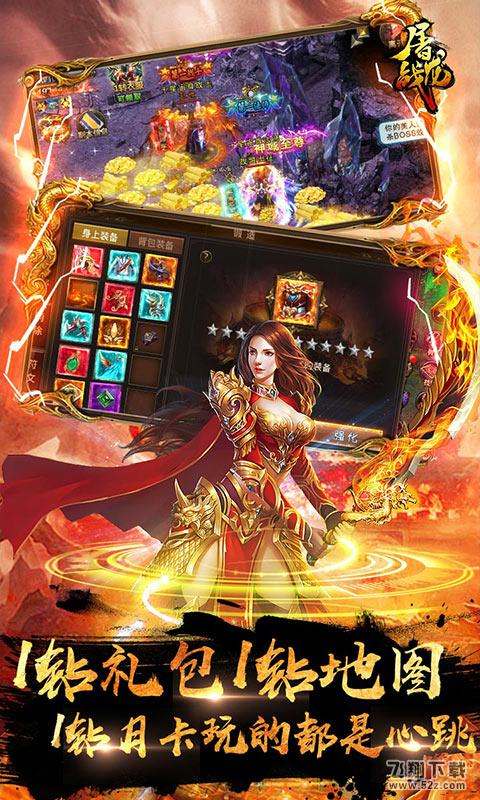 屠龙战福利版V1.0.0.1326 海量版_52z.com
