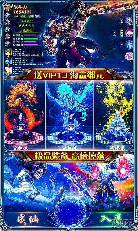 特权游戏御龙传奇2GM版V2.173444 GM版_52z.com
