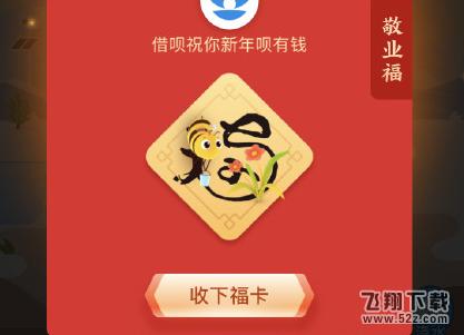 微信朋友圈已屏蔽支付宝集五福吗 微信屏蔽支付宝集五福是真的吗_52z.com