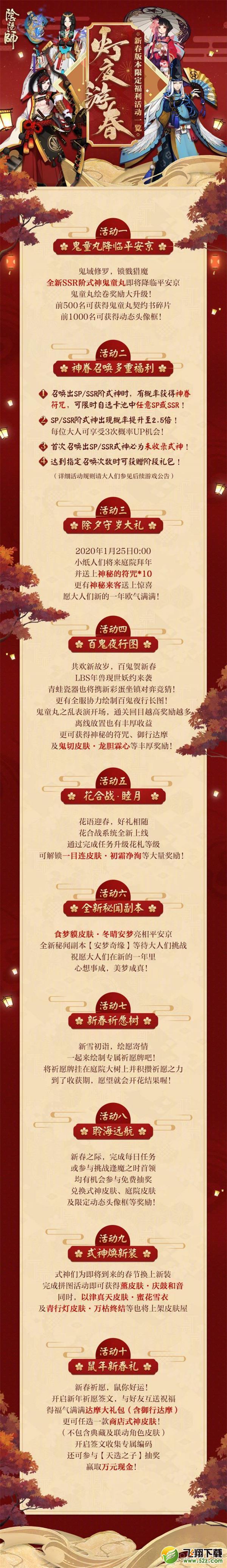 阴阳师春节活动灯夜游春奖励全拿攻略_52z.com