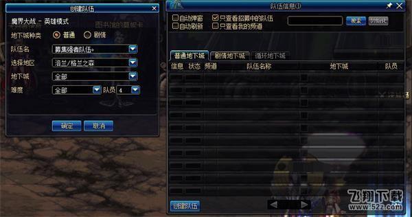 DNF魔界大战英雄模式进入方法攻略_52z.com