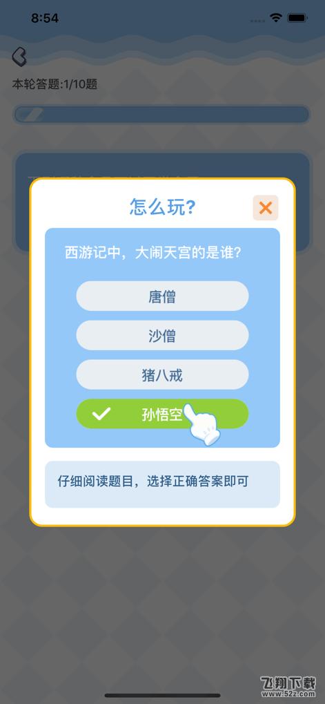 答题夺宝V1.0 苹果版_52z.com