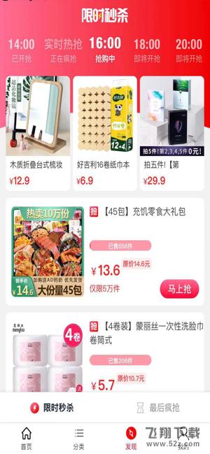 省多啦V1.0 IOS版_52z.com