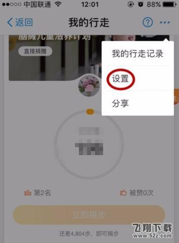 支付宝app运动开启方法教程_52z.com
