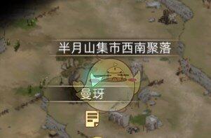 《部落与弯刀》NPC曼玡具体位置_52z.com