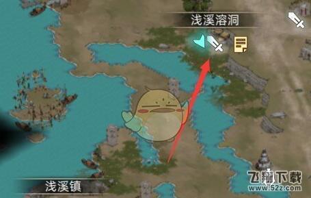 《部落与弯刀》浅溪溶洞坐标位置_52z.com