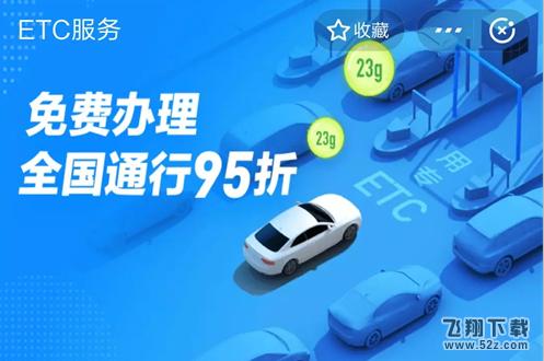支付宝ETC蓝牙无法激活解决方法教程_52z.com