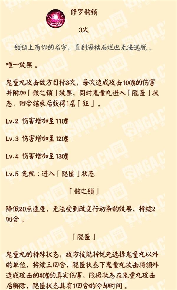 阴阳师鬼童丸属性技能强度评测_52z.com