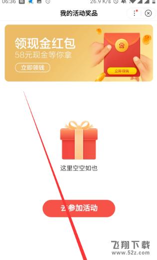 2020手机百度app集好运查看自己的中奖奖品方法教程_52z.com