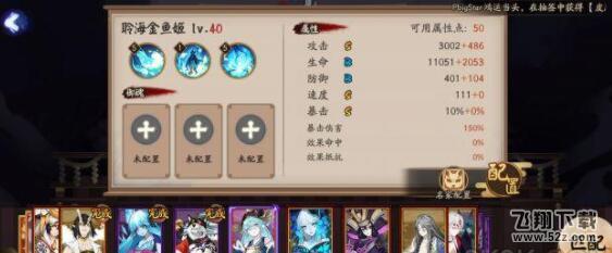 阴阳师sp聆海金鱼姬领取获得攻略_52z.com