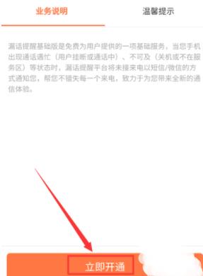 中国联通漏话提醒开通方法教程_52z.com