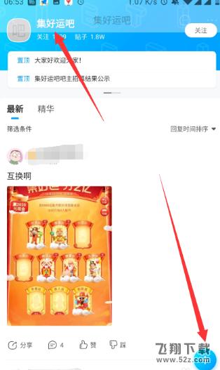 2020手机百度app集好运进行贴吧换卡方法教程_52z.com
