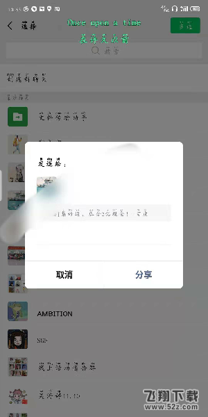 2020手机百度app集好运卡邀请好友方法教程_52z.com