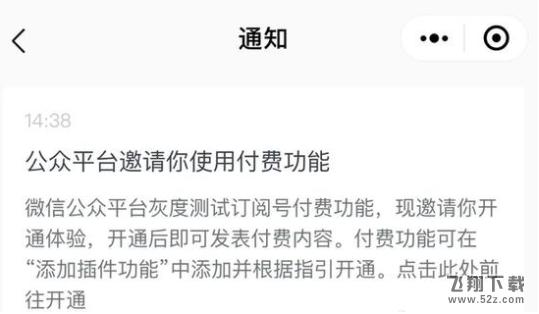 微信订阅号收费方法教程_52z.com