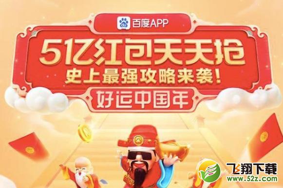 2020手机百度app团圆运稀有卡获得方法教程_52z.com
