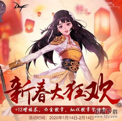 2020DNF新春大狂欢活动地址_52z.com