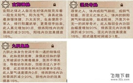 烟雨江湖内功天赋选择攻略_52z.com
