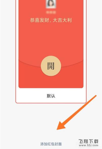 微信红包封面序列号设置方法教程_52z.com