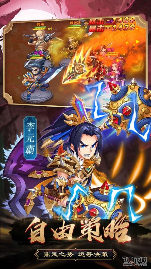 叫我赵子龙V1.0 苹果版_52z.com
