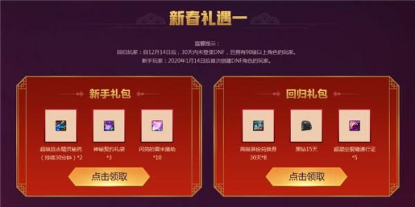 2020DNF新春超爽礼遇三重奏活动地址_52z.com