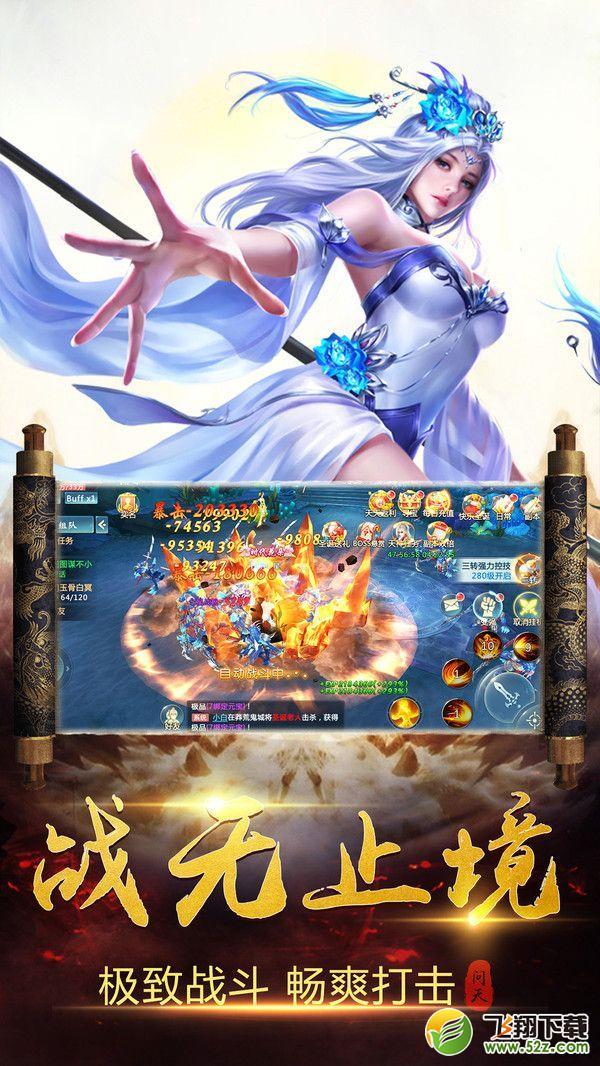 奇仙剑魂V1.0 安卓版_52z.com