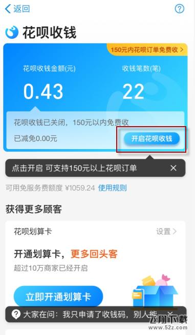 支付宝app商家开通花呗收钱方法教程_52z.com