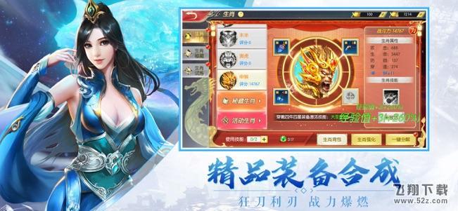 御仙封魔传V1.0 苹果版_52z.com