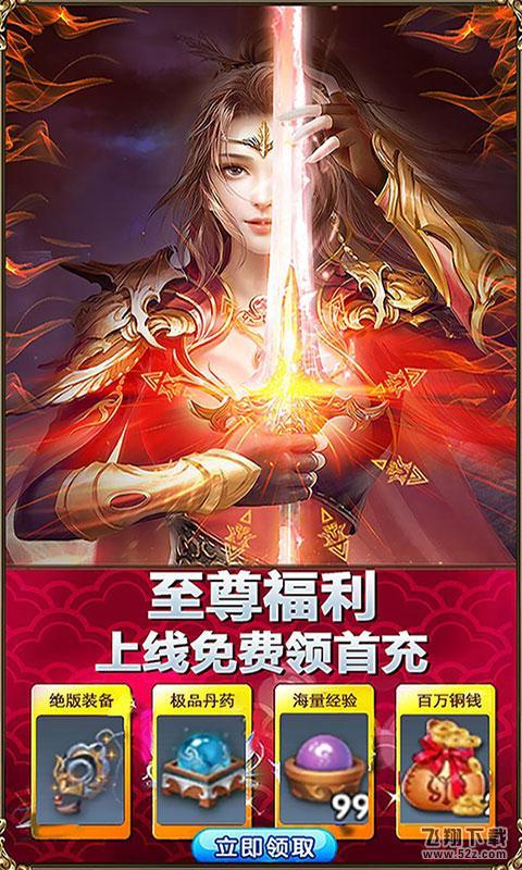 乱世祭V1.0 无限元宝版_52z.com