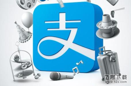 2020年支付宝钻石会员福卡领取方法教程_52z.com