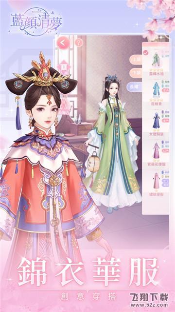蓝颜清梦V3.6.0 安卓版_52z.com