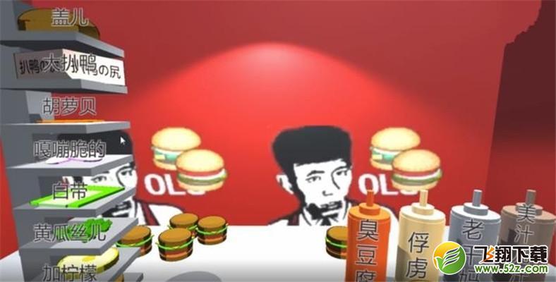 老八3D晓汉堡V1.1.0 安卓版_52z.com